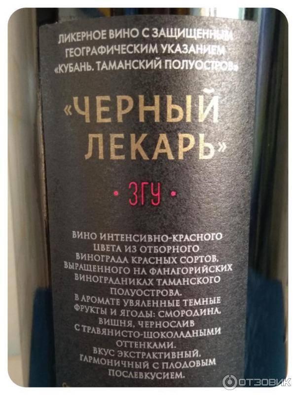 Вино «черный лекарь» - чем примечательно