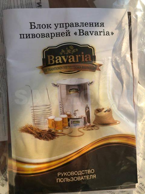 Немецкая домашняя пивоварня Бавария