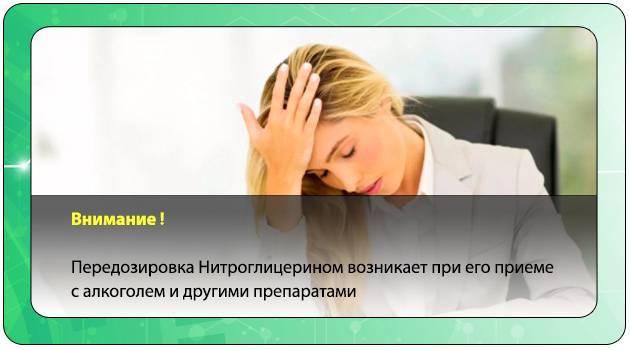 Нитроглицерин: смертельная доза, передозировка, последствия, помощь