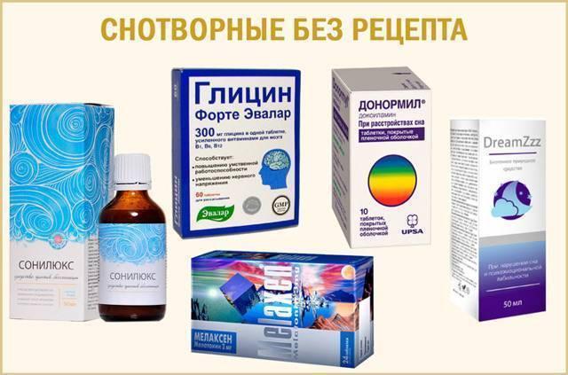 Какие сильные и эффективные снотворные препараты можно купить без рецепта 2020