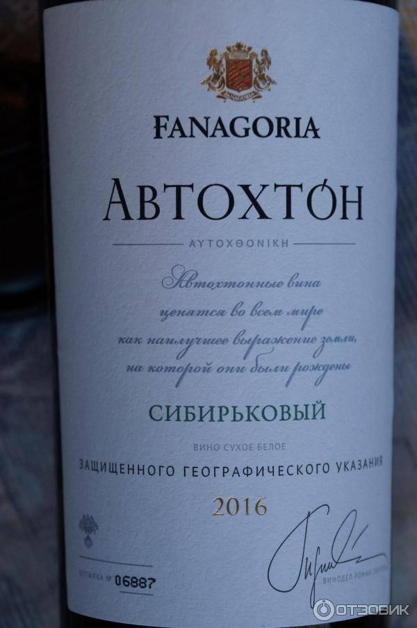 Вино фанагория и его особенности