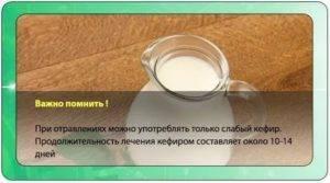 Отравление кефиром - как оказать первую помощь?   в желудке можно ли отравиться несвежим кефиром?   в желудке