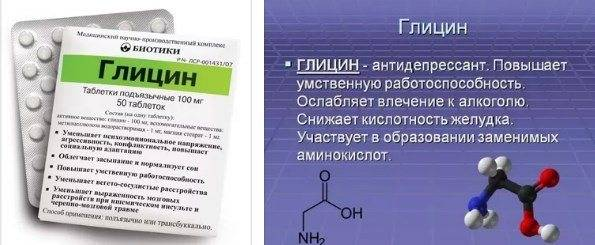 Передозировка глицином: симптомы, первая помощь передозировка глицином: симптомы, первая помощь