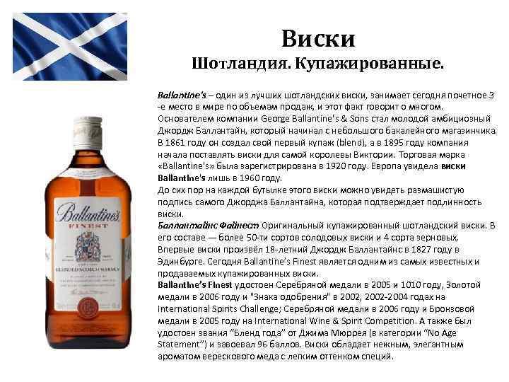 Дымный (торфяной) виски – визитная карточка шотландии