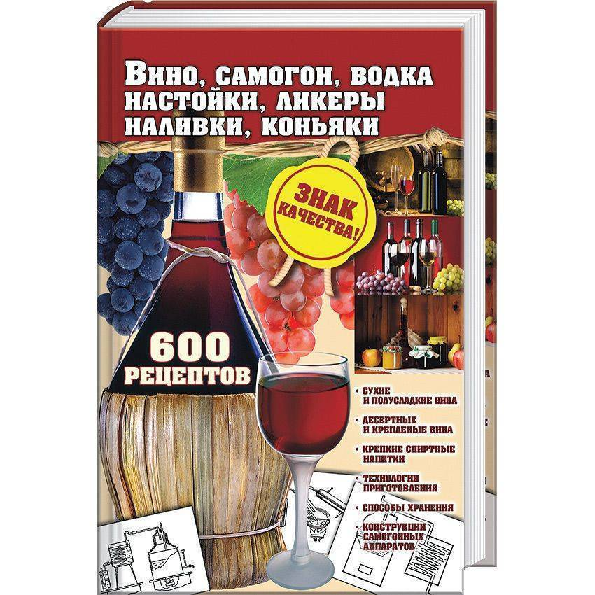 Расчет того, как закрепить вино спиртом