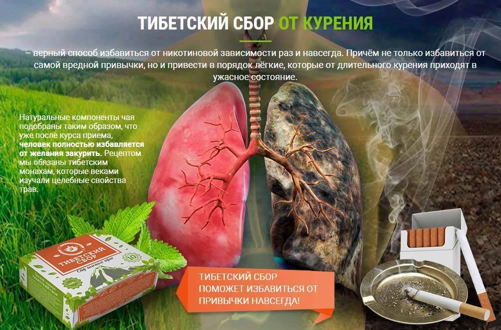 Натуральные средства, помогающие бросить курить :: инфониак