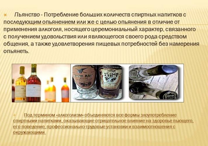 Пьянство и алкоголизм: причины и классификация этих состояний