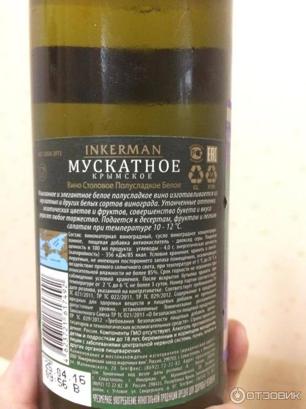 Вино мускат: белое, сухое, сладкое, полусладкое и другие виды мускатного напитка