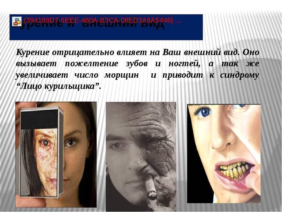 Кожа лица и курение: какое влияние оказывает вредная привычка