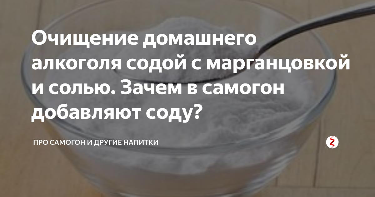 Как очистить самогон с помощью соды, марганцовки или соли