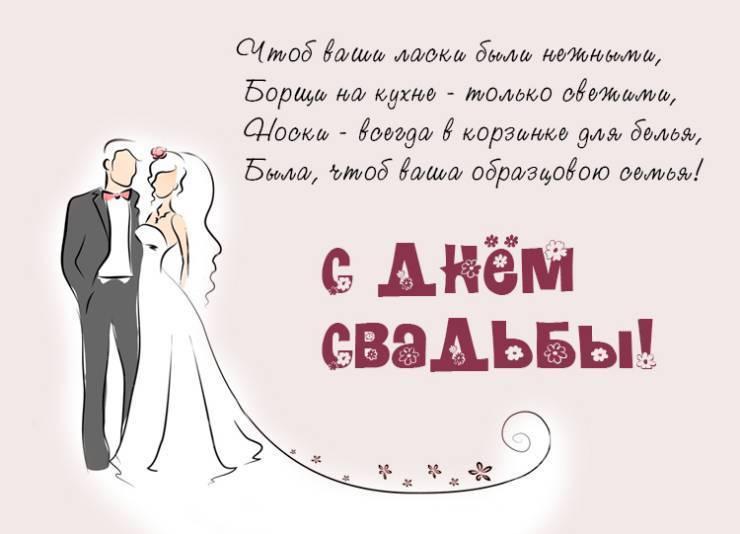 Тосты на свадьбу своими словами: красивые, короткие, прикольные