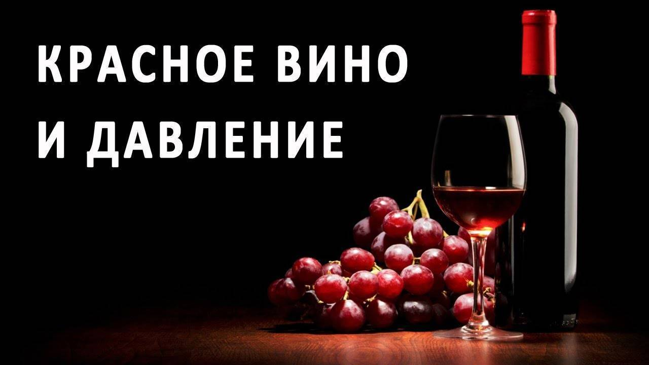 Красное вино повышает или снижает давление