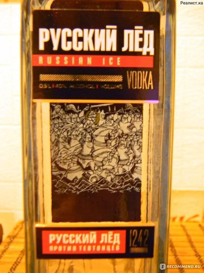 """Водка """"русский лед"""": описание, цена и отзывы."""