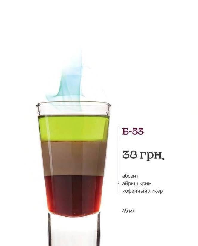 Коктейльб 52: рецепт, состав, как пить | koktejli.ru