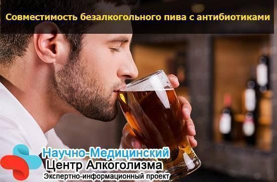 Можно ли пить пиво с антибиотиками