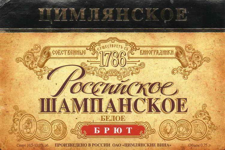 Наше производство и виноградники находятся в одной из древнейших зон виноделия россии | цимлянские вина