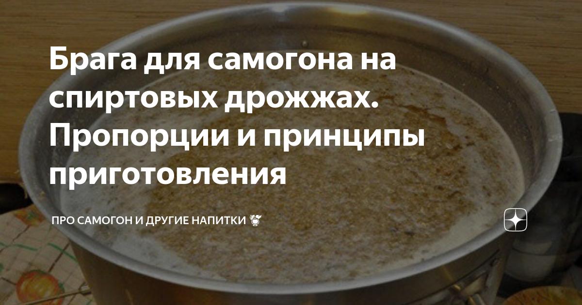 Как приготовить брагу из пшеницы для самогона: зерновой рецепт