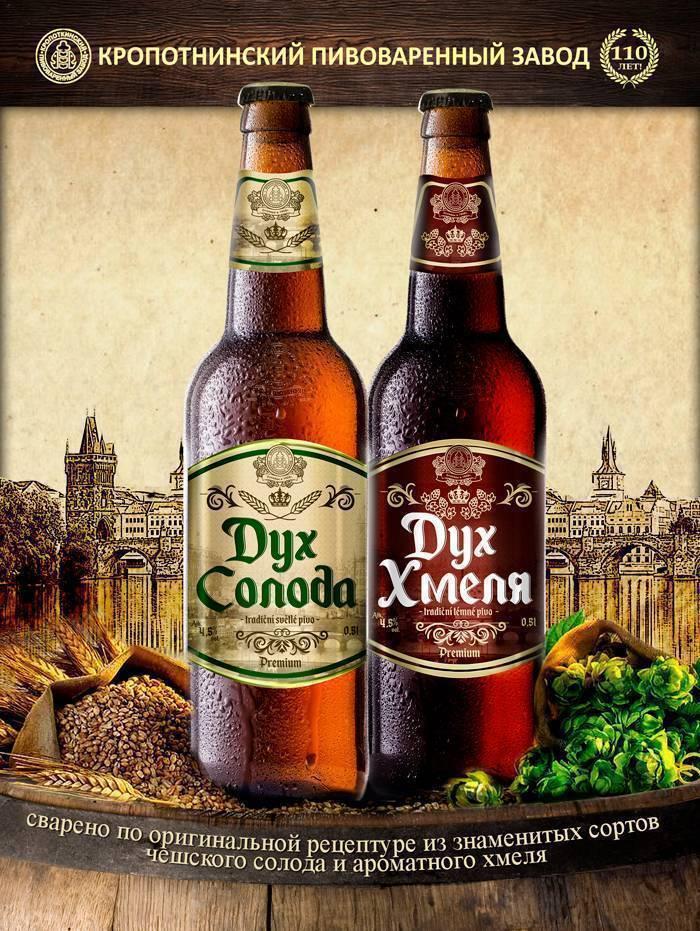 Пиво кроп и его особенности