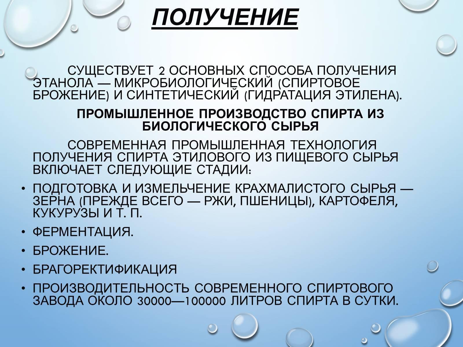 Фс.2.1.0036.15 спирт этиловый 95%, 96% | фармакопея.рф