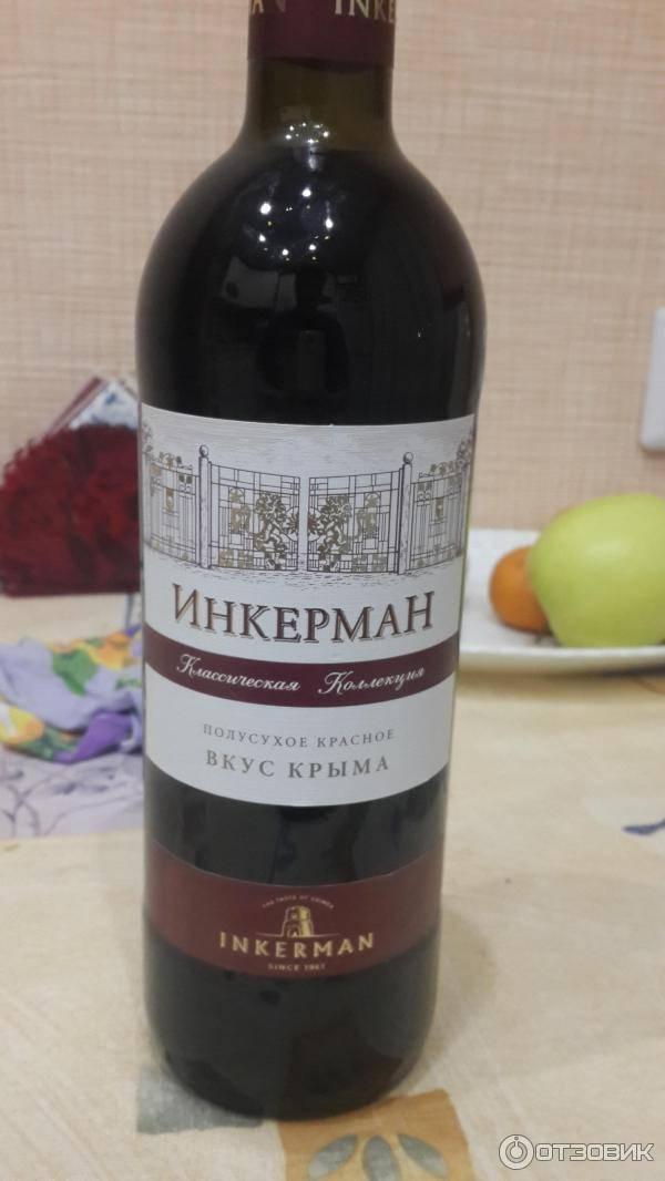 Вина инкерман отзывы - вино - первый независимый сайт отзывов украины