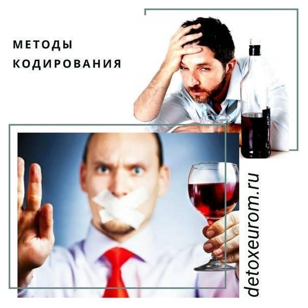 Кодирование от алкоголизма, как это происходит