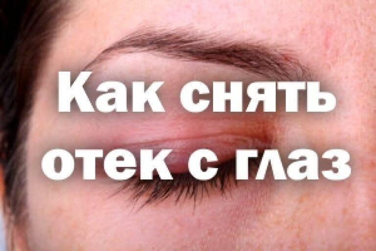 Как быстро снять отеки с лица: лучшие средства