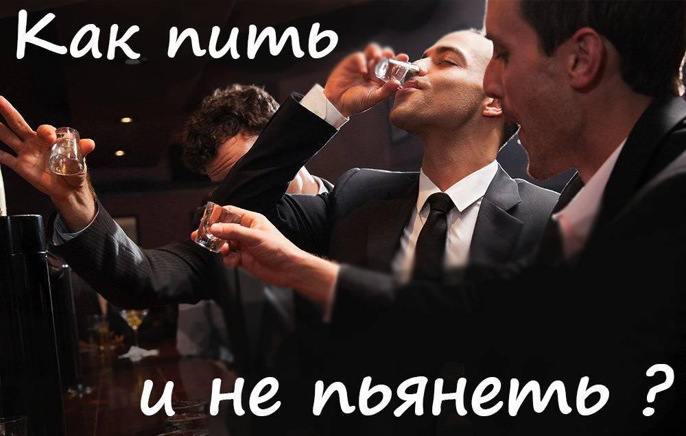 Как пить и меньше пьянеть – обзор действующих методов — galilinfo.co.il