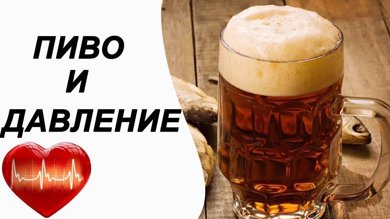Какой алкоголь можно пить при повышенном давлении?