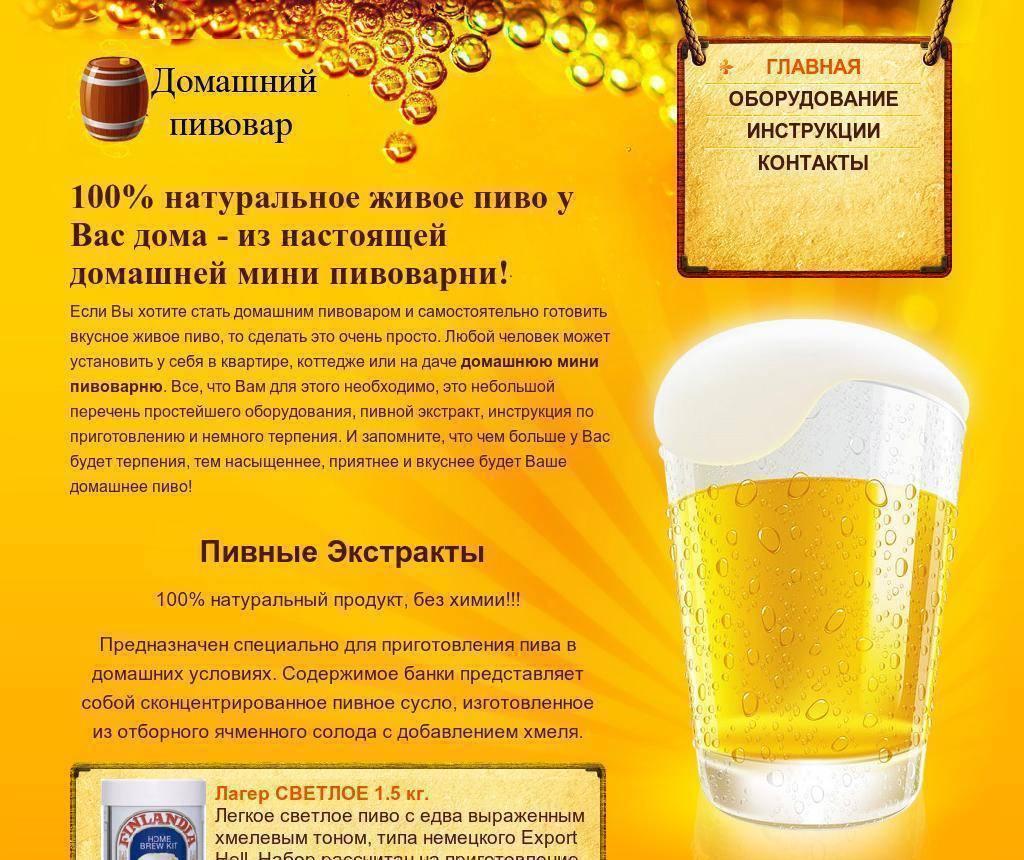 Наш рецепт пшеничного пива