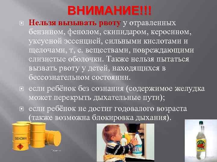 При каких отравлениях нельзя вызывать искусственную рвоту ответ nk-podolog.ru