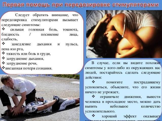 Передозировка нитроглицерином - признаки, первая помощь передозировка нитроглицерином - признаки, первая помощь