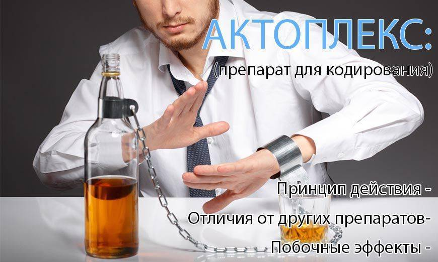 Как раскодироваться от алкоголя после укола: можно ли отменить действие препарата и отразиться ли это на здоровье   suhoy.guru