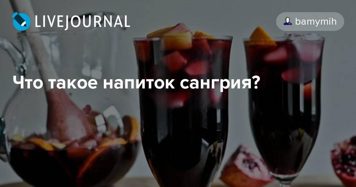 Сангрия: рецепт домашнего приготовления, рекомендации по употреблению