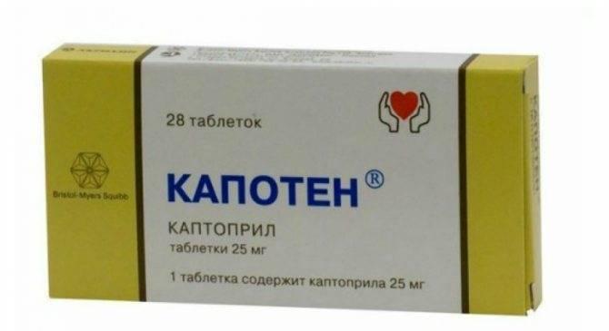 Каптоприл с мочегонным эффектом - симптомы и лечение болезней
