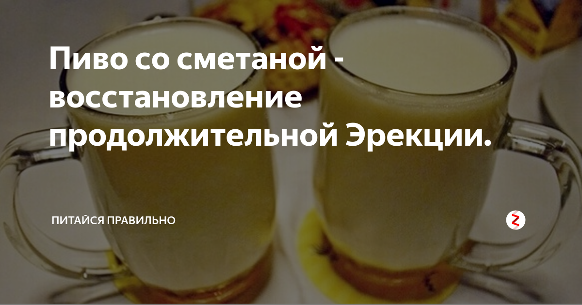 Пиво и сметана для потенции: рецепт для повышения эрекции у мужчин