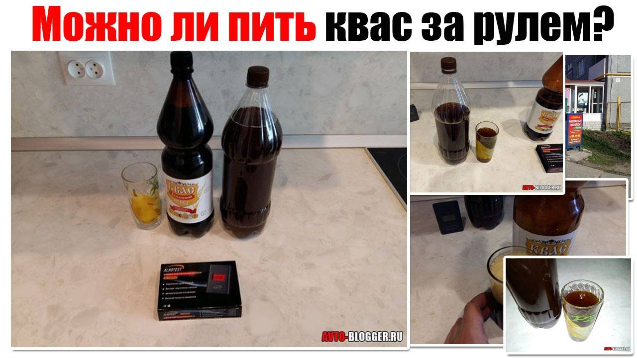 Можно ли пить квас за рулем? | avtobrands.ru