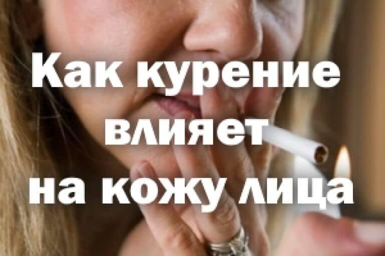 Прыщи от курения: может ли табакокурение быть причиной угрей