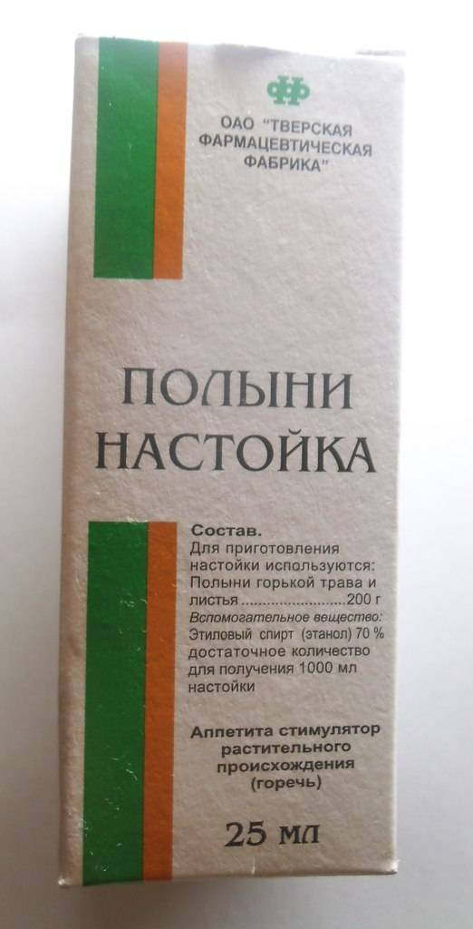 Настойка полыни: показания и инструкция по применению, аналоги
