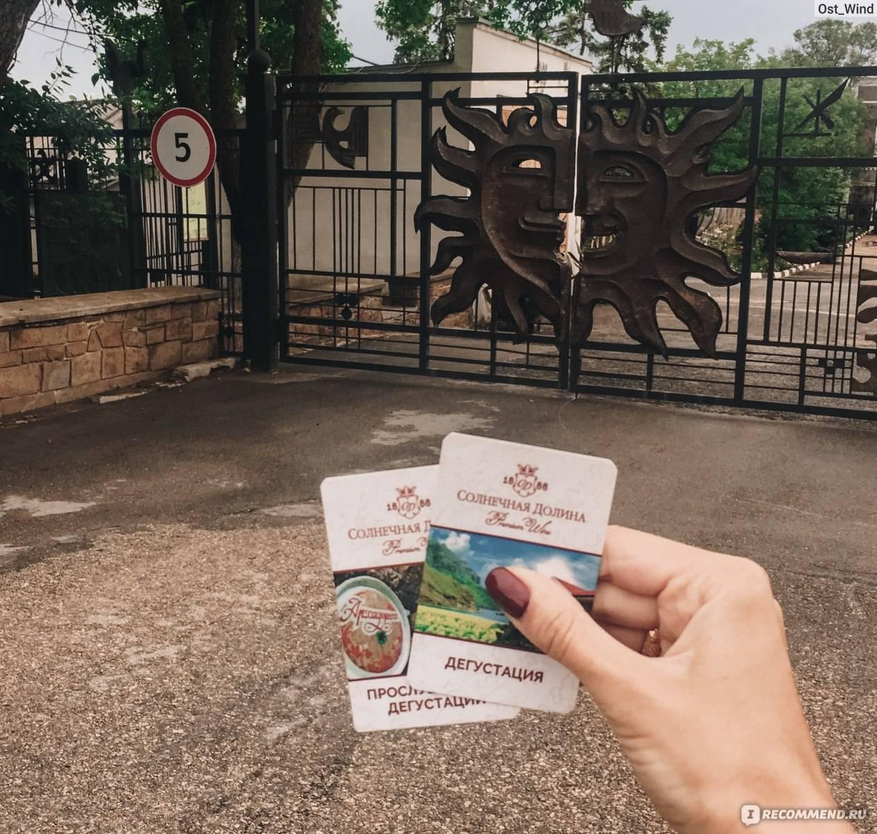 Винзавод «солнечная долина» в крыму: официальный сайт, цены, экскурсии