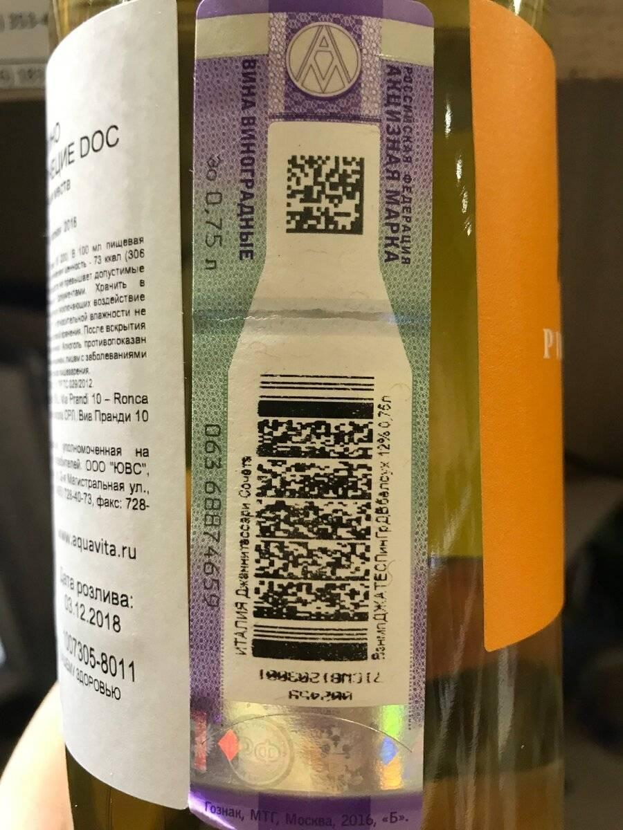 Как проверить алкоголь по акцизной марке