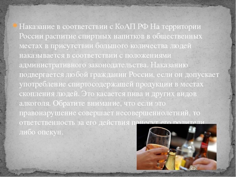 Увольнение за пьянство по тк рф
