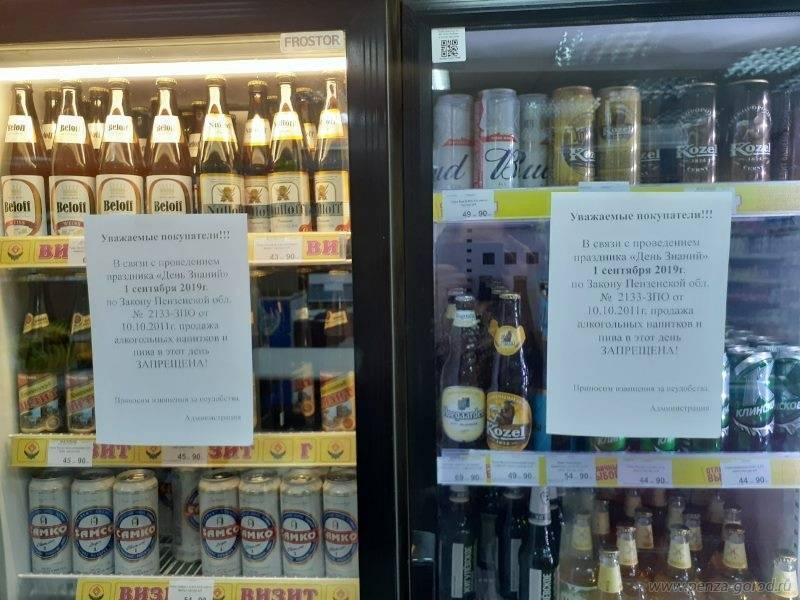 До скольки разрешено продавать алкоголь в россии?