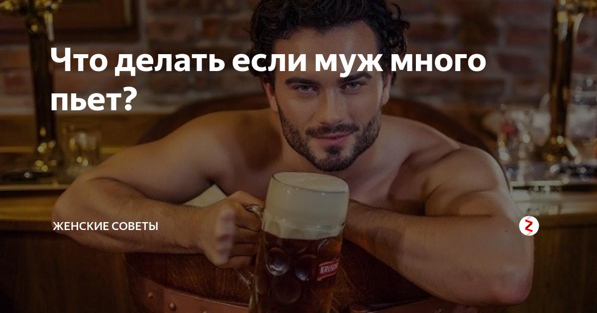 Жёнам алкоголиков - полезная информация