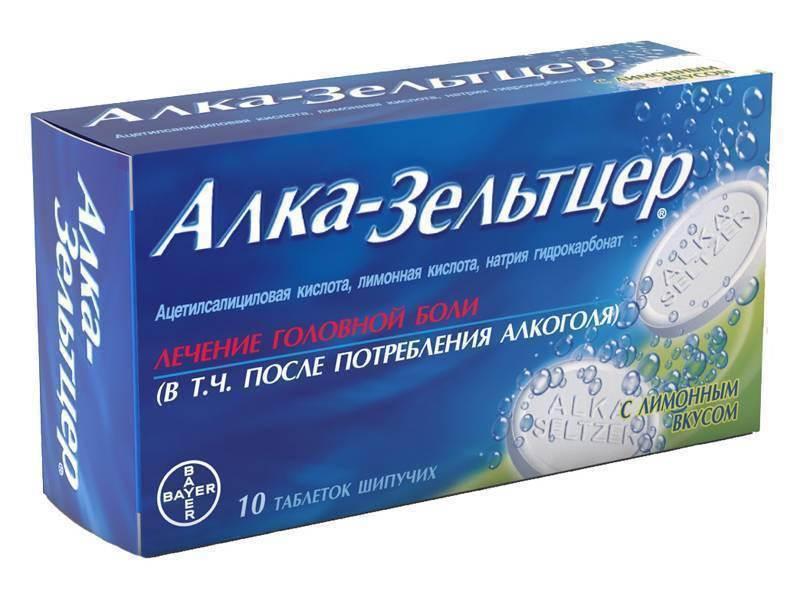 Аспирин при похмелье: действие, как принимать