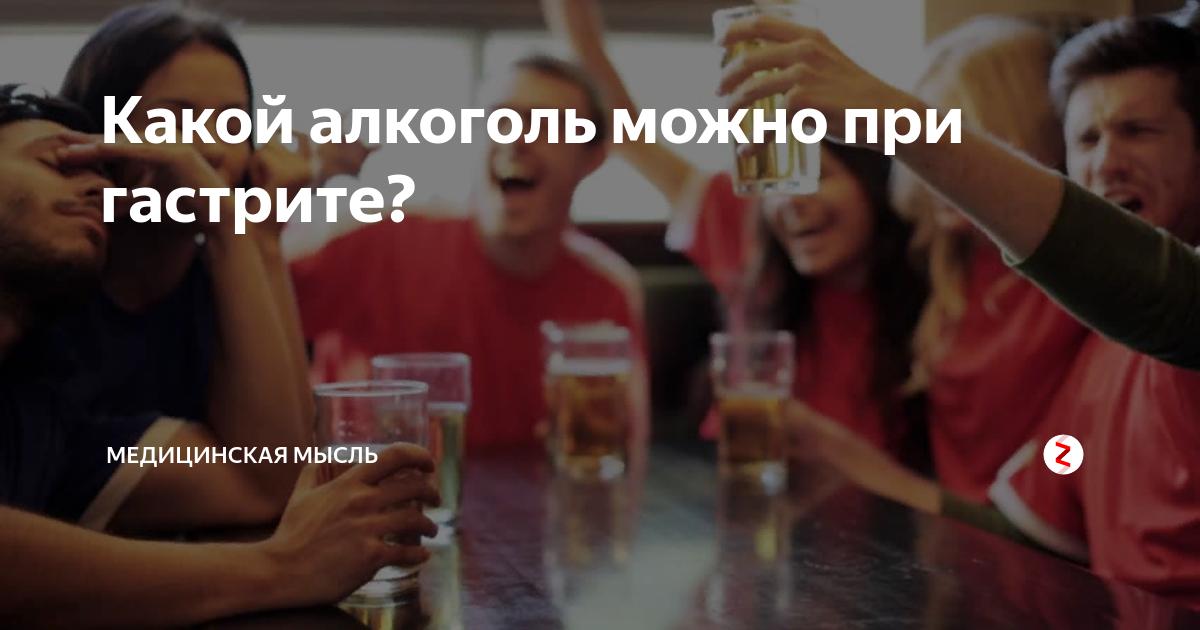 Алкоголь при язве желудка: можно ли его пить и сколько?