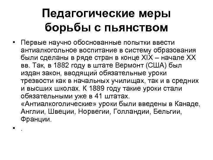 Борьба с алкоголизмом в россии