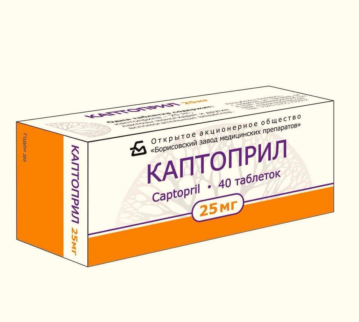При каком давлении принимать каптоприл, применение таблеток при высоком уровне