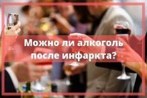 Можно ли после инфаркта употреблять алкоголь?