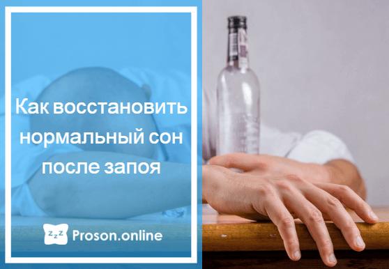Как уснуть после запоя: что можно сделать в домашних условиях?