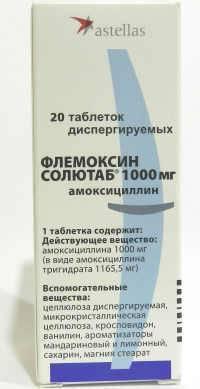Флемоксин солютаб 125 мг — инструкция по применению
